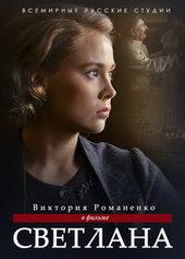плакат к сериалу Светлана (2018)