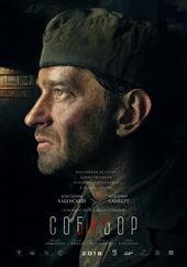 афиша к фильму Собибор (2018)