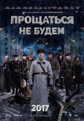 афиша к фильму Прощаться не будем (2018)