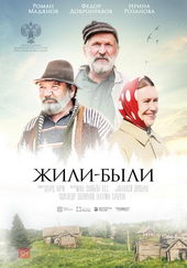 постер к фильму Жили-были (2018)