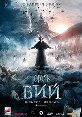 плакат к фильму Гоголь. Вий (2018)