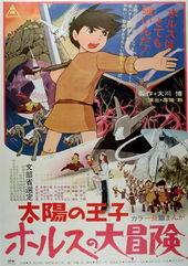 афиша к фильму Принц севера (1968)
