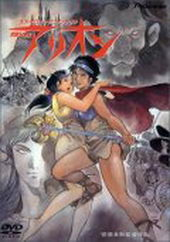 постер к фильму Арион (1986)