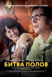 плакат к фильму Битва полов (2017)