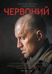 афиша к фильму Червонный (2017)