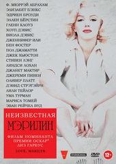 афиша к фильму Неизвестная Мэрилин (2012)