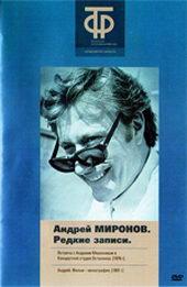 афиша к фильму Андрей Миронов: Редкие записи (1991)