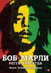 постер к фильму Боб Марли (2012)