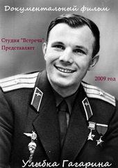 плакат к фильму Улыбка Гагарина (2009)