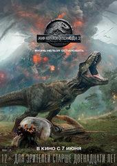плакат к фильму Мир Юрского периода 2 (2018)
