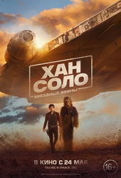 постер к фильму Хан Соло: Звездные войны. Истории (2018)
