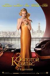плакат к фильму Золотой компас (2007)