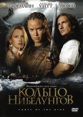 постер к фильму Кольцо нибелунгов (2004)
