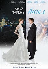 постер к фильму Мой парень - ангел (2012)