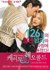 постер к фильму Кейт и Лео (2002)