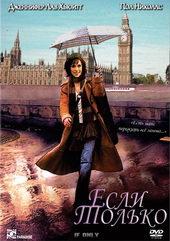 постер к фильму Если только (2004)
