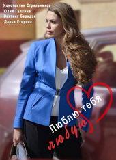 постер к фильму Люблю тебя любую (2017)