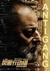 плакат к фильму Антиганг (2015)