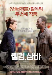 постер к фильму Самба (2015)