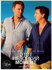 плакат к фильму Этот неловкий момент (2015)
