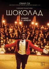 плакат к фильму Шоколад (2016)