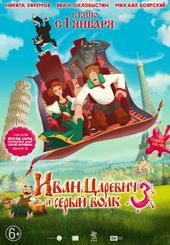 плакат к мультику Иван Царевич и Серый Волк 3 (2015)