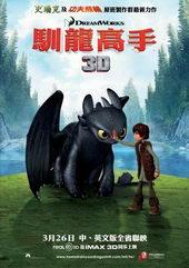 постер к мультфильму Как приручить дракона (2010)