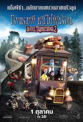 плакат к мультику Монстры на каникулах 2 (2015)