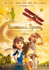 плакат к мультику Маленький принц (2015)