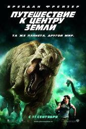 постер к фильму Путешествие к центру Земли (2008)