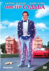 Мистер судьба (1990)