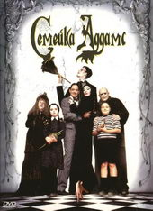 Семейка Аддамс (1991)