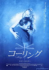 постер к фильму Стрекоза (2002)