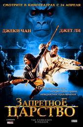 постер к фильму Запретное царство (2008)