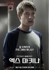 плакат к фильму Из машины (2016)