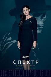 плакат к фильму 007: СПЕКТР (2016)