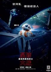 плакат к фильму Звездные войны: Последние джедаи (2017)