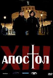 Тринадцатый апостол - Избранный (2012)