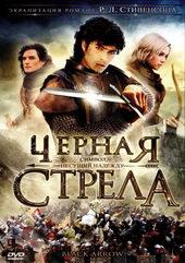 постер к сериалу Черная стрела (2007)