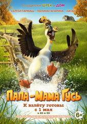 плакат к фильму Папа-мама Гусь (2018)