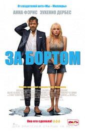 плакат к фильму За бортом (2018)