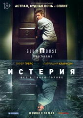 Истерия (2018)