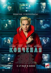 постер к фильму Конченая (2018)