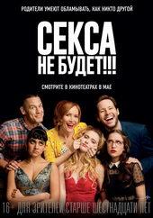 постер к фильму Секса не будет!!! (2018)