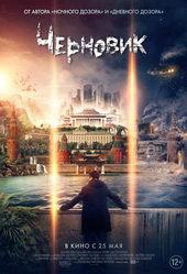 постер к фильму Черновик(2018)