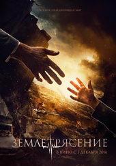 афиша к фильму Землетрясение (2016)