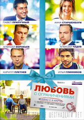постер к фильму Любовь с ограничениями (2017)