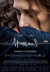 постер к фильму Аритмия (2017)