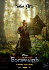 постер к фильму Последний богатырь (2017)