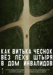 постер к фильму Как Витька Чеснок вез Леху Штыря в дом инвалидов (2017)